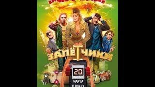 Залётчики - трейлер фильма (2014)