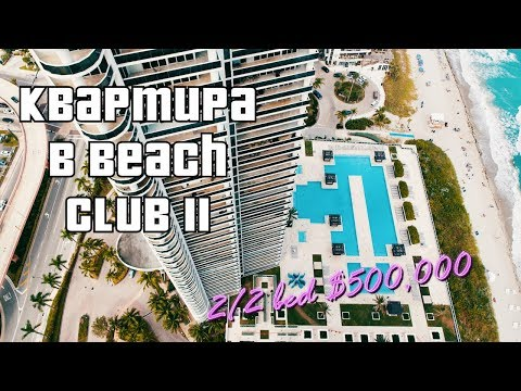 Квартира в Майами - Beach Club Two