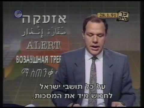 Gulf War 1991 Israeli Television מלחמת המפרץ בערוץ 1