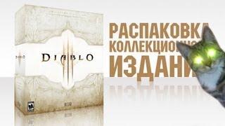 Распаковка Коллекционного Издания Diablo 3(Diablo 3 Collectors Edition (Коллекционное издание) Плэй лист http://bit.ly/UWahZh В состав коллекционного издания входят: DVD..., 2013-01-19T16:03:09.000Z)