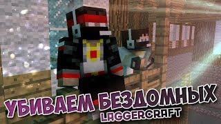 Minecraft [Прохождение квеста] Laggercraft Sandbox - Упоролись семечками тыквы :D