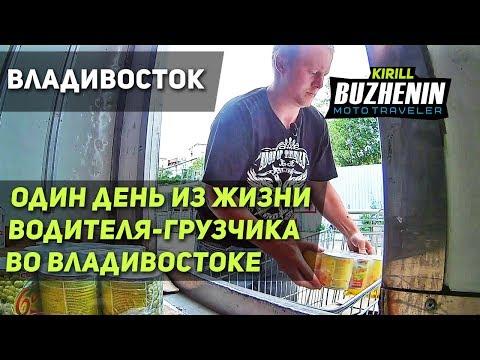 Фарпост Владивосток - Приморский край