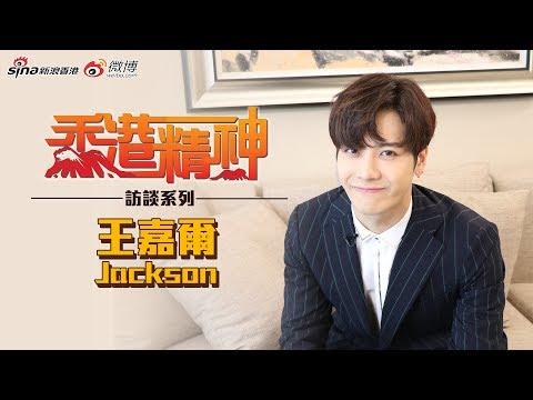 【訪談系列】從劍擊選手到韓流偶像 王嘉爾Jackson追夢背後