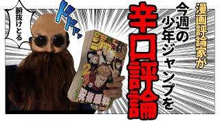 週明け月曜日お疲れさまです!徳川ナシ宗です。 今日は毎週月曜日のお楽しみ週刊少年ジャンプを買ってきたので、漫画評論家として辛口評論してみました。 #少年 ...