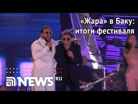 Финал «Жары»: чем запомнится музыкальный фестиваль в Баку