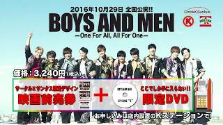 2016年10月29日(土)全国公開!! 映画『BOYS AND MEN ~One For All, ...
