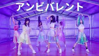 【A-MUSE】アンビバレント Ambivalent  踊ってみた【欅坂46】
