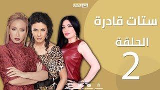 Episode 2 - Setat Adra Series   الحلقة الثانية - مسلسل ستات قادرة