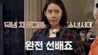 윤아, 아이돌 후배들의 '헌정 공연(?)'에 오묘한 기분 효리네 민박2 11회