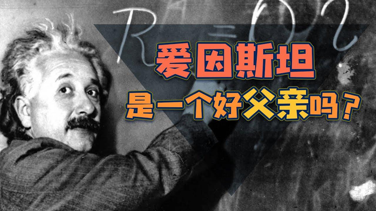 和别人家的孩子比,爱因斯坦的儿子也不及格?