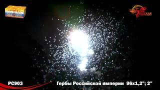 Гербы Российской империи РС903