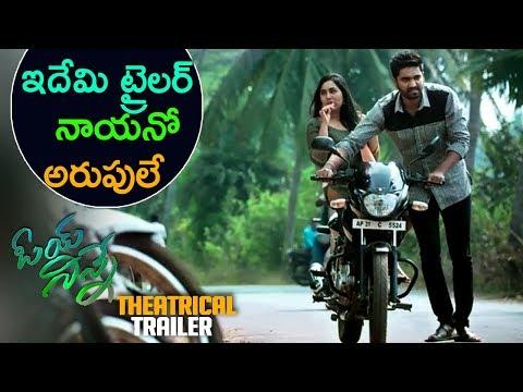 Oye Ninne Latest Trailer 2017 || Latest Telugu Movie 2017