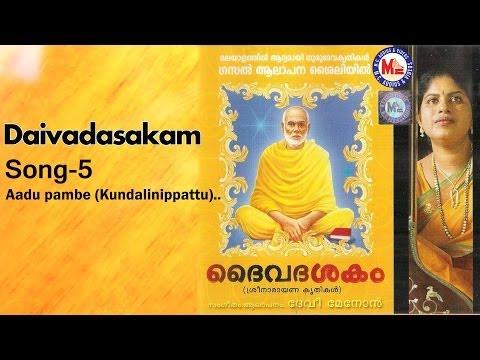 Aadu pambe (Kundalinippattu) -  Daivadasakam