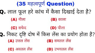 Science gk | Gk in hindi important question answer | RPF, CGL, railway, ssc, ssc gd,| gk track