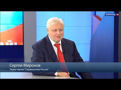 Сергей Миронов в Волгограде. Интервью.