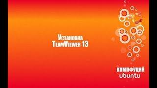 Ubuntu 18.04.1. Установка программы для удаленного управления компьютером TeamViewer 13