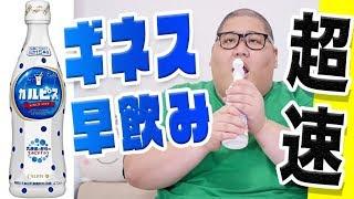 【危険】カルピスの原液早飲みであのYouTuberの記録を超えてやんよ!!