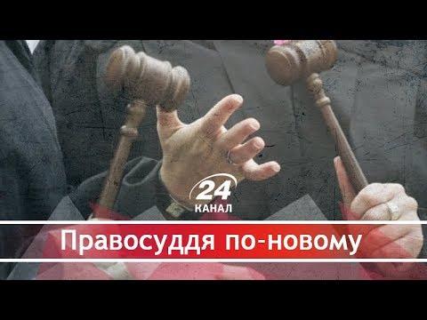 24 Канал: Ти порушуєш закон, а ми тобі квартиру: чому судді, які ...