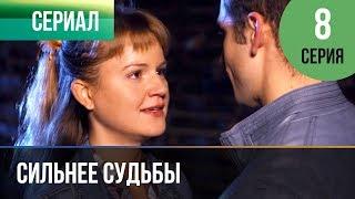 ▶️ Сильнее судьбы 8 серия | Сериал / 2013 / Мелодрама