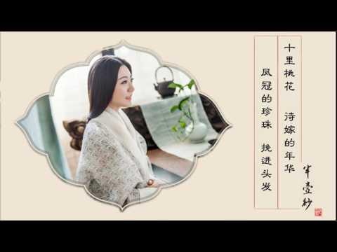 刘珂矣 - 半壶纱(官方歌词版)