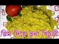 My Husband Special Hospos Recipe | egg hospos | Dim dey vuna khichuri