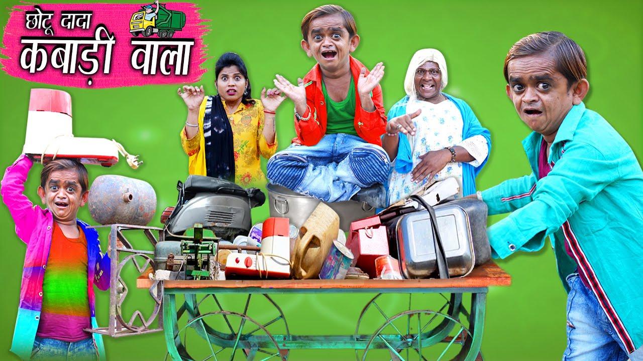 CHOTU DADA KABAADI WALA | छोटू दादा कबाड़ी वाला | Khandesh Hindi Comedy | Chotu Dada Comedy