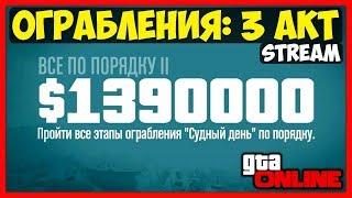 GTA 5 Online: DLC «Судный день» | АКТ 3 - Прохождение Ограблений - ФИНАЛ | Патч 1.42
