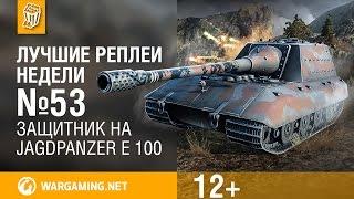 Лучшие Реплеи Недели с Кириллом Орешкиным #53 [World of Tanks]