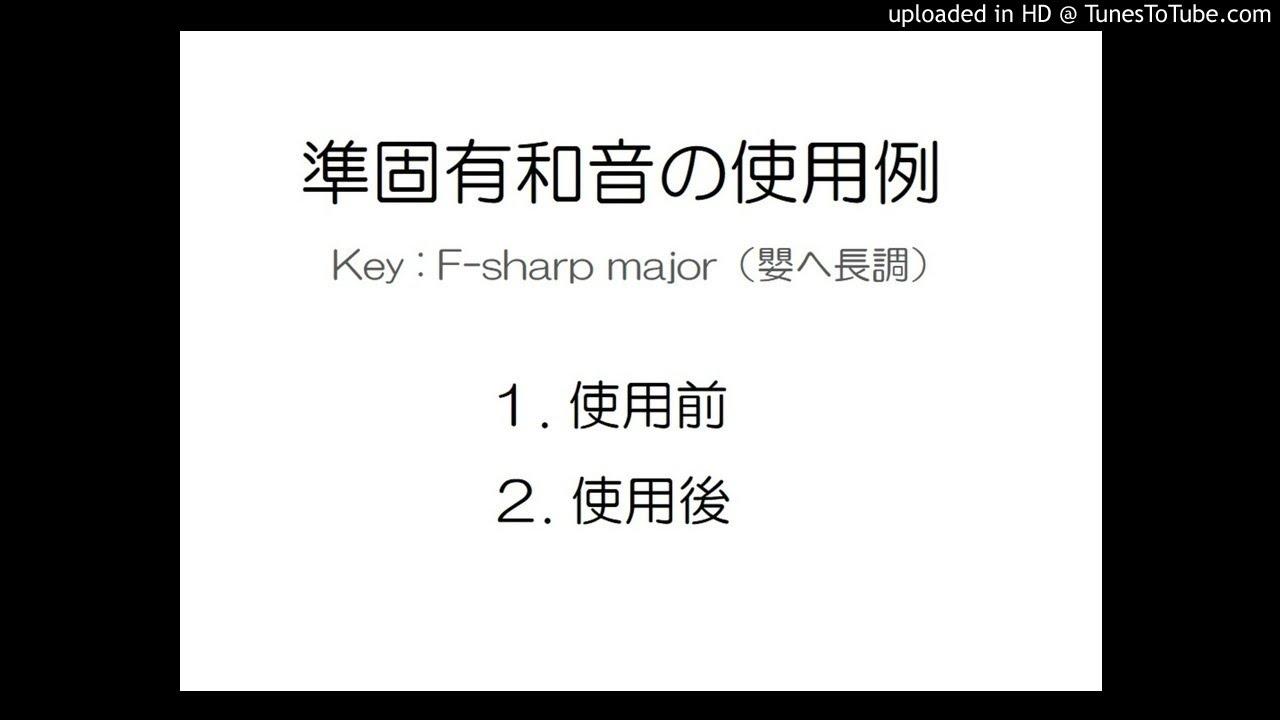 準固有和音の使用(F-sharp majo...