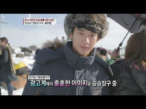 【TVPP】Kim Soo Hyun - Super Glamour Guy, 김수현 - 슈퍼 매혹남 김수현! @ Section TV