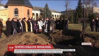 На Рівненщині перепоховали 40 католицьких монахинь