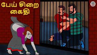 பேய் சிறை கைதி   Tamil Horror Stories   Bedtime Stories   Tamil Fairy Tales   Tamil Stories