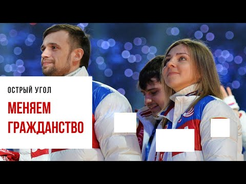 Спортсмены задумались о смене гражданства после отстранения России от Олимпиады