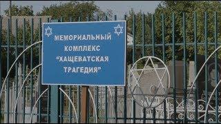 День памяти жертв Холокоста. Помним. Не забываем