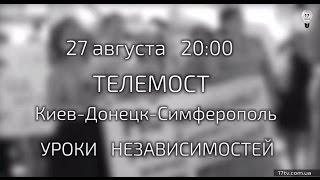 ТЕЛЕМОСТ: Киев - Донецк - Симферополь. УРОКИ НЕЗАВИСИМОСТЕЙ