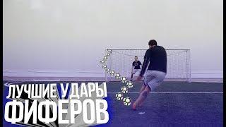 ЛУЧШИЕ УДАРЫ ФИФЕРОВ #9