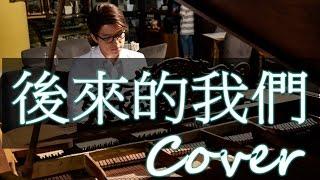 後來的我們 Here, After, Us (Mayday五月天)鋼琴 Jason Piano Cover