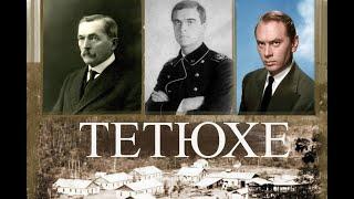 История Тетюхе Дальнегорска