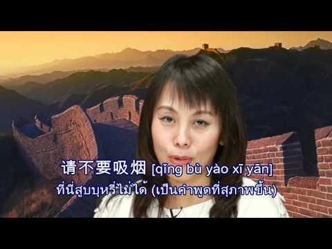 บทสนทนาภาษาจีน ตอนที่ 24 ที่นี่สูบบุหรี่ไม่ได้