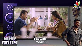 Yennai Arindhaal Songs Review | Ajith Kumar | Unakenna Venum Sollu, Idhayathai Yedho Ondru