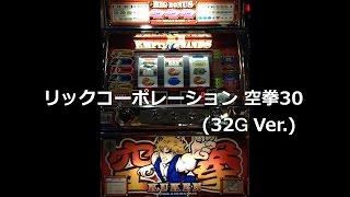 【レトロ パチスロ】 リックコーポレーション 空拳30 (32G Ver.) 【登録者666人突破記念○物祭り(笑) #3】