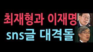 최재형과 이재명, SNS 대격돌. 드디어 SNS 정치 …