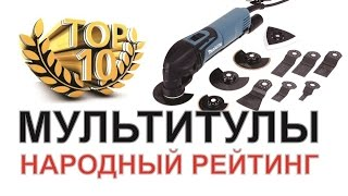 Реноваторы ТОП-10. Купить реноватор (мультитул) многофункциональный инструмент (рейтинг, цена)(Сегодня на нашем канале новое видео