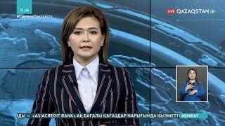 Алматы облысындағы шаруа қожалығынан табылған арыстан жұқпалы дертке шалдыққан