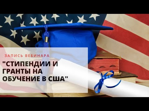 СТИПЕНДИИ И ГРАНТЫ США