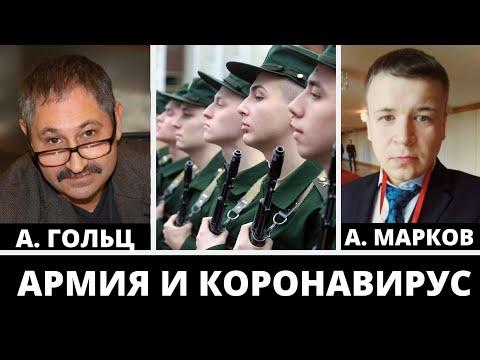 Военный эксперт Александр Гольц: Армия в условиях коронавируса / Может ли армия нас спасти?