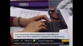 видео бухгалтерский аутсорсинг