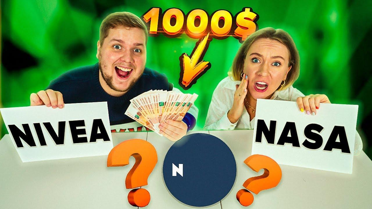 КТО ОТГАДАЕТ БРЭНД ПОЛУЧИТ 1000$ ЧЕЛЛЕНДЖ!