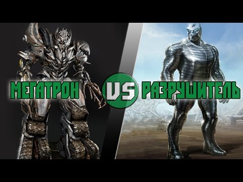 Мегатрон vs Разрушитель / Megatron (Transformers) vs Destroyer (Thor 2011) - Кто кого? [bezdarno]
