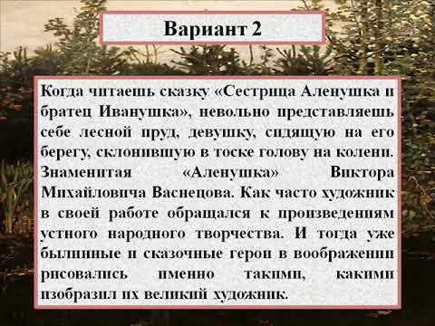 Сочинение по картине Васнецова «Алёнушка»